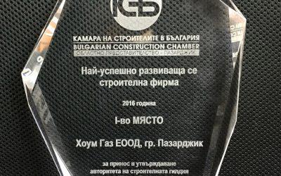 Награда за най-успешно развиваща се строителна фирма
